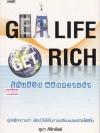 Get Life Get Rich รู้ทันชีวิต พิชิตความจำ