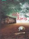 คำใบ้สังหาร (Vanished in the Night)