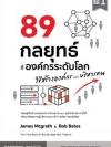 89 กลยุทธ์ ที่องค์กรระดับโลก ใช้สร้างองค์กรและบริหารคน (The Little Book Of Big Management Theories)