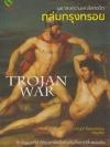 ถล่มกรุงทรอย Trojan War