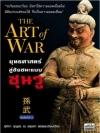 ยุทธศาสตร์สู่ชัยชนะแบบซุนวู (The Art of War)