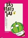 หัวแตงโม ซีกที่ 1 เมื่อหัวข้าพเจ้ากลายเป็นแตงโม [mr09]