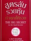 สูตรลับรวยหุ้น ทำคุณให้รวย (The Big Secret for The Small Investor)