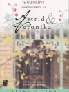 สองเสน่หา (Astrid & Veronika)
