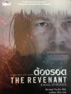 ต้องรอด (The Revenant) (ฉบับนิยาย)