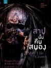 สาปนั้นคืนสนอง (Still Life with Crows) (Pendergast Series #4)
