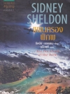 แผนครองพิภพ (Are You Afraid of the Dark?) (Sidney Sheldon)