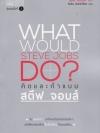 คิดและทำแบบสตีฟ จอบส์ (What Would Steve Jobs Do?)