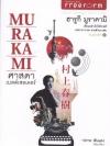 Murakami ศาสดาเบสต์เซลเลอร์