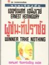 ผู้ชนะที่ปราชัย (Winner Take Nothing)/เออร์เนสท์ เฮมิงเวย์ นักเขียนโนเบล