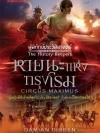 หายนะแห่งกรุงโรม (Circus Maximus) หนึ่งในชุด ผู้พิทักษ์ประวัติศาสตร์ (The History Keepers) [mr02]