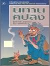 นิทานคิปลิง (Just So Stories ) ของ รัดยาร์ด คิปลิง นักเขียนรางวัลโนเบล