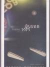 พินบอล 1973 (Pinball, 1973)
