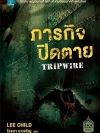 ภารกิจปิดตาย (Tripwire) (Jack Reacher Series #3)