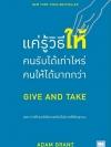 แค่รู้วิธีให้คนรับได้เท่าไหร่คนให้ได้มากกว่า (Give And Take)