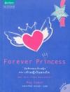 บันทึกของเจ้าหญิง ตอน เจ้าหญิงในดวงใจ (Forever Princess) (The Princess Diaries Series #10)