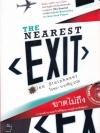 ฆาตไม่ถึง (The Nearest Exit) (The Tourist Series #2)