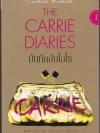บันทึกลับไฮโซ (The Carrie Diaries)