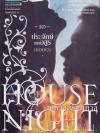 เคหาสน์รัตติกาล 10 ประจักษ์แห่งอสูร (Hidden) (House of Night #10)