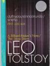 บันทึกของมาร์กเกอร์คนหนึ่ง/พายุหิมะ (A Billaiard-Maker's Note/The Snow Storm) ของ ลีโอ ตอลสตอย (Leo Tolstoy)