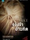จองจำอำมหิต (The Keepsake) (Rizzoli & Isles Series #7)