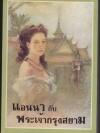 แอนนากับพระเจ้ากรุงสยาม (Anna and the King of Siam)