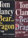 รุกฆาต (The Bear and the Dragon) ของ ทอม แคลนซี่