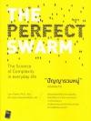 ปัญญารวมหมู่ (The Perfect Swarm)