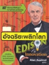 อัจฉริยะพลิกโลก (Edison Innovation)