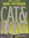 แคทแอนด์เม้าส์ (Cat & Mouse) (Alex Cross Series #4)