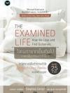 The Examined Life ใจคนเรายากเย็นเกินไป