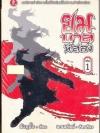 ยมบาลที่สอง ของ ตัวอูอั้ง แปลโดย น.นพรัตน์
