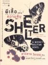 ผีเสื้อแห่งความลับ (Shelter) (Mickey Bolitar Series #1)