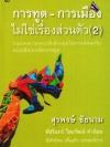 การทูต-การเมือง ไม่ใช่เรื่องส่วนตัว (2)