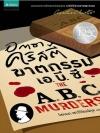 ฆาตกรรมเอบีซี (The A.B.C. Murders)
