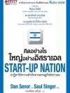คิดอย่างไร ใหญ่อย่างอิสราเอล (Start-Up Nation)
