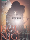 เคหาสน์รัตติกาล 7 อัคคีข้ามภพ (Burned) (House of Night #7)