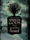 อเมริกันก็อดส์ (American Gods)
