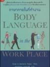 ภาษากายในที่ทำงาน (Body Language in the Work Place)