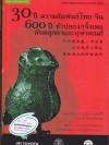 30 ปีความสัมพันธ์ไทย-จีน 600 ปี ซำปอกง/เจิ้งเหอกับอยุธยาและอุษาคเนย์