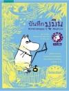 บันทึกมูมิน (Moominpappa's Memoirs)