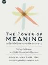 อะไรทำให้ชีวิตคนเรามีความหมาย (The Power of Meaning)
