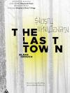 รุ่งอรุณแห่งเมืองลวง (The Last Town)