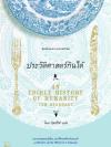ประวัติศาสตร์กินได้ (An Edible History of Humanity)