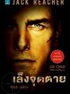 เล็งจุดตาย (One Shot) (Jack Reacher Series #9)