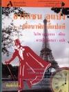 อาร์แซน ลูแปง ตอน เมื่อนาฬิกาตีแปดที (Les Huit coup de l'horloge) (Arsène Lupin #11)