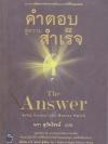 คำตอบสู่ความสำเร็จ (The Answer)