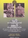 60 ปีพระเจ้าอยู่หัวครองราชย์ 100 ปี พระพุทธทาสครองธรรม