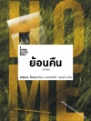 ย้อนคืน (Home) (Myron Bolitar Series #11)