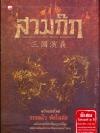 สามก๊ก ฉบับแปลใหม่ (Boxset 2 เล่มจบ) (วรรณไว พัธโนทัย)